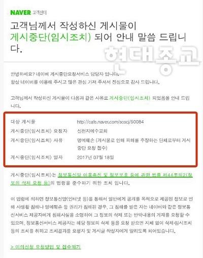 「천지일보」와 관련 없다던 신천지의 수상한 행보