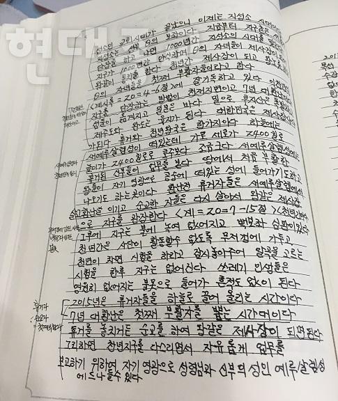 휴거 주장하는 천안 박인숙 권사