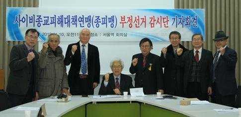 종피맹, 부정선거 감시단 발족