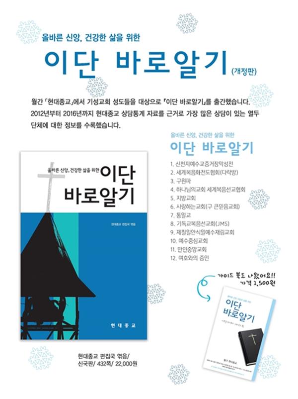 """한국기독교이단상담소협회, """"이단에 빠지면 발만 동동"""""""