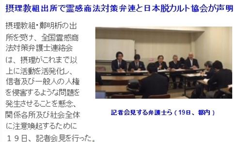 일본도 JMS 정명석 출소 주목