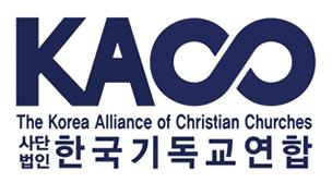 한국기독교연합 vs 한국기독교연합