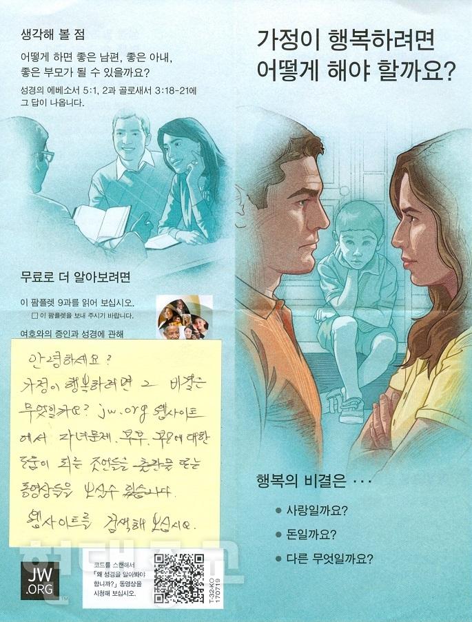 여호와의 증인, 계속되는 가가호호 방문 포교