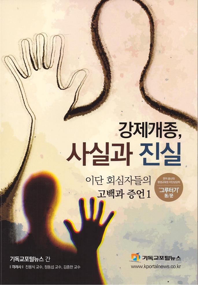 『강제개종, 사실과 진실』 책 발간