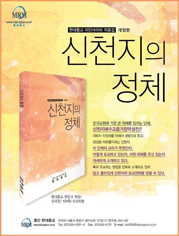 신천지, '나라사랑 평화나눔 '행사로 미혹