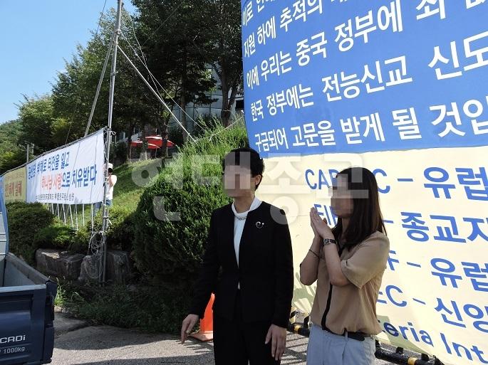 전능신교 피해가족 기자회견