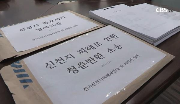 신천지 종교사기 처벌촉구 및 피해자 청춘반환소송 기자회견 개최
