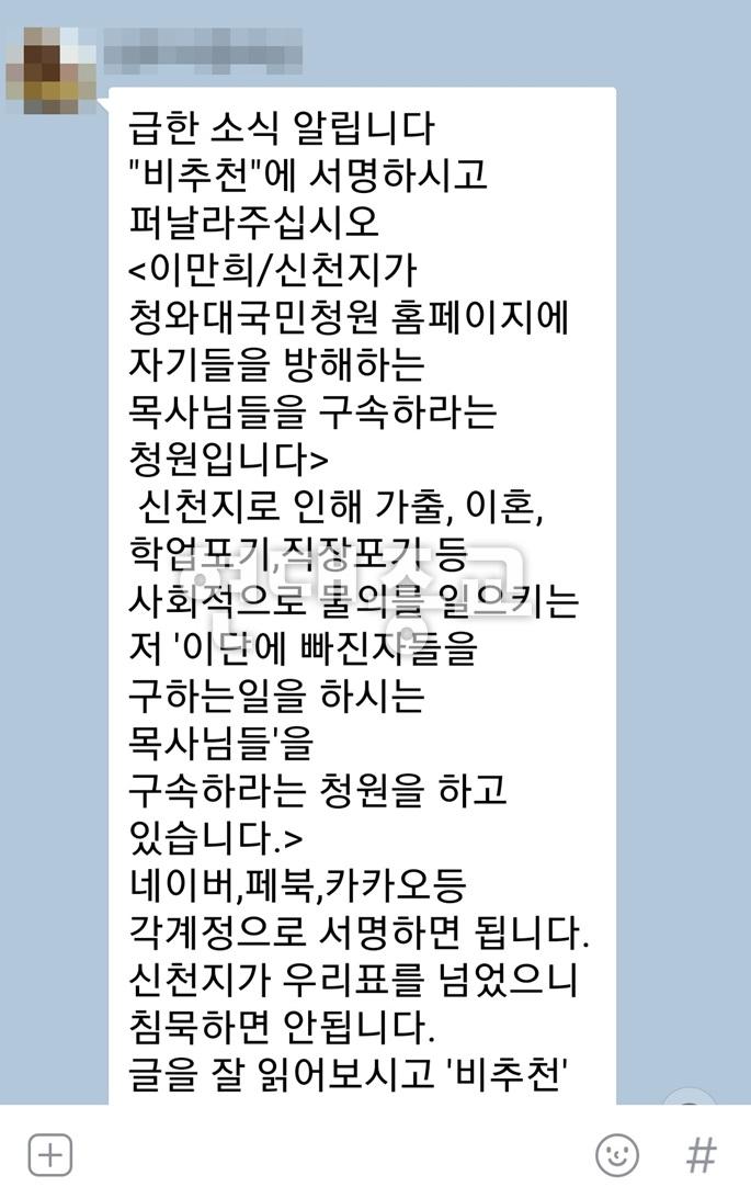 """단톡방마다 등장하는 """"강제 개종 목사 구속"""" 청와대 국민청원"""