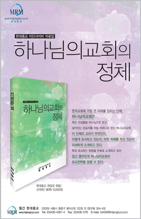 하나님의교회, 「동아일보」에 12억 이상 주고 홍보기사 게재