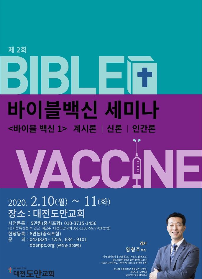 제2회 바이블 백신 세미나 개최
