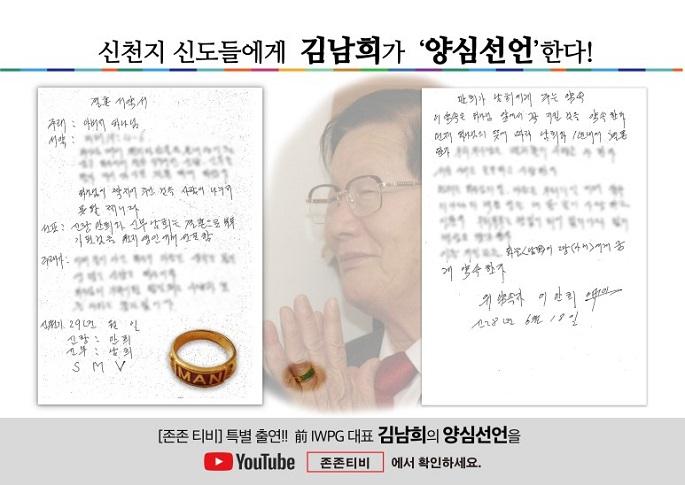 """신천지 실세였던 김남희, """"이만희는 사람, 신천지는 사기 집단"""""""