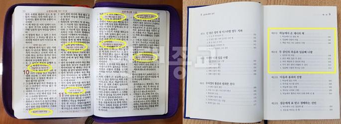 신천지 교리 담긴 성경, 기독교 서점에서 판매