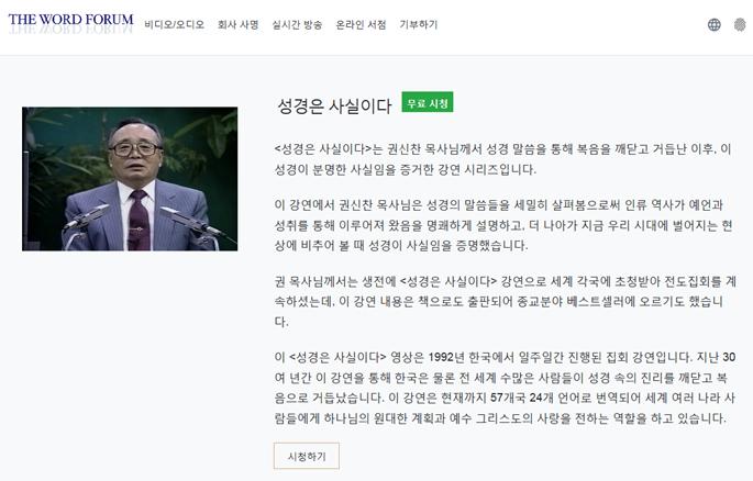 「중앙일보」 온라인 성경강연회 광고 기복침과 유관