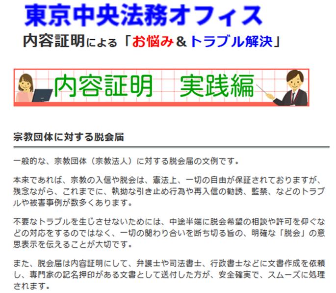 종교 탈퇴를 돕는 전문 기관들 일본에 등장