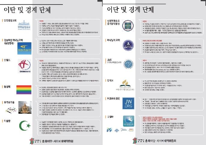 예장통합과 합동, 이단·사이비 대책 관련 세미나 개최