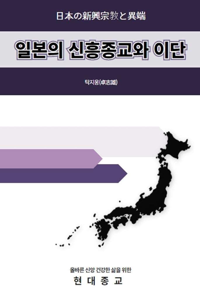 『일본의 신흥종교와 이단』 eBook 발간