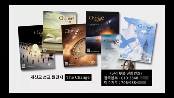 안식교 월간지 「The Change」로 위장 포교 진행